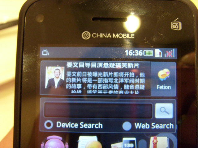 China Mobile OPhone